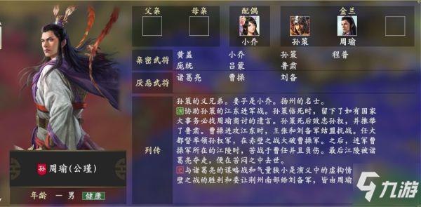 三国志14周瑜人物关系资料