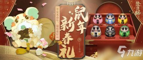 阴阳师鼠年新春礼怎么玩 百闻牌鼠年活动绑定方法介绍
