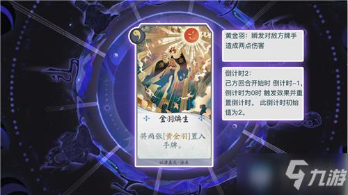 《阴阳师:百闻牌》以津真天金羽焕生卡牌介绍