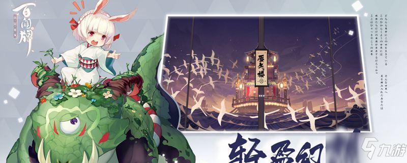 阴阳师百闻牌秘闻1-2怎么打