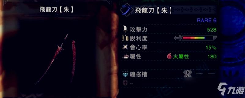 怪物猎人飞龙刀朱属性介绍