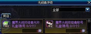 DNF魔界大战英雄模式有什么奖励_魔界大战英雄模式奖励一览