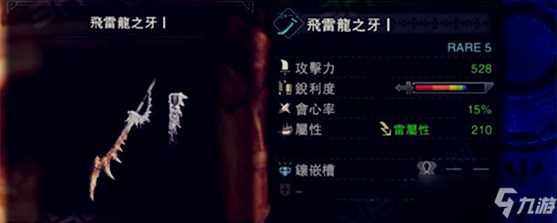 怪物猎人飞雷龙之牙I属性介绍