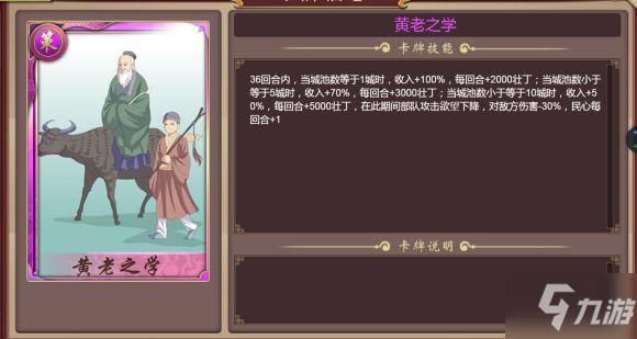 皇帝成长计划2战国紫卡测评 战国紫卡怎么用