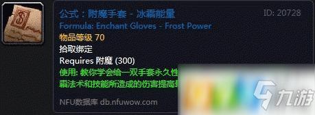 魔兽世界怀旧服附魔手套冰霜能量图纸怎么获得 图纸获取攻略