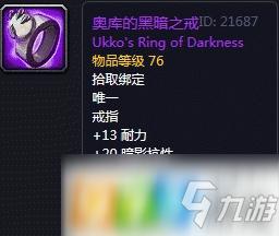 魔兽世界怀旧服奥库的黑暗之戒属性介绍 奥库的黑暗之戒获得方式