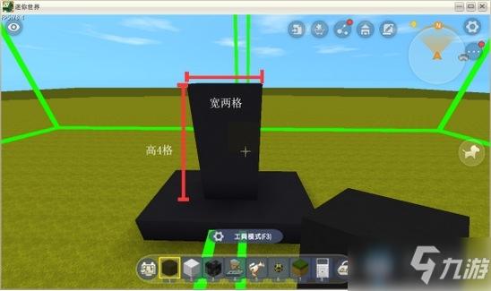 《迷你世界》微缩电脑屏幕攻略