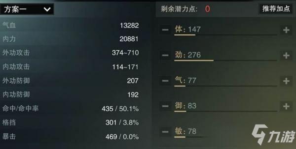 一梦江湖暗香平民玩家怎么加点暗香平民玩家加点推荐