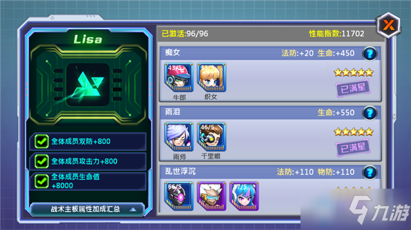《<a id='link_pop' class='keyword-tag' href='http://rinosmotel.com/xiyoumenghuanji1/'>西游梦幻记</a>》战术主板攻略