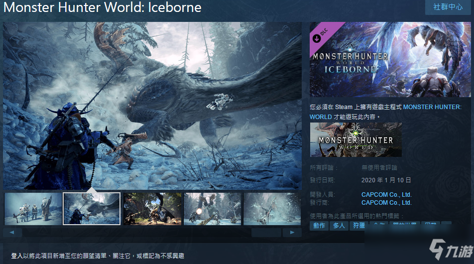 《怪物猎人世界冰原》PC版什么时候上线 上线时间及价格一览