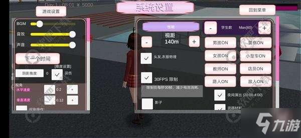 樱花校园模拟器时间怎么调