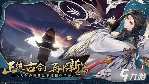 古剑奇谭木语人手游预约开启 正式揭开神秘的面纱