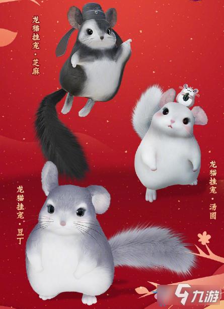 《剑网3》龙猫挂宠要多少钱 龙猫挂宠售价一览