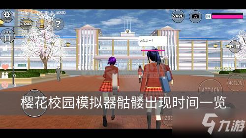 《樱花校园模拟器手游》骷髅是什么时候出现 骷髅出现时间一览
