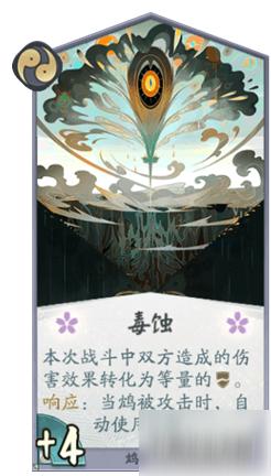 阴阳师百闻牌式神鸩语音台词大全