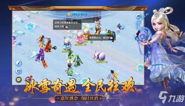 梦幻西游手游1月8日更新公告 小雷音、超级神鼠、毛小驴正骑、瑞雪熊免费送