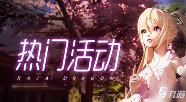 龙族幻想第三期星云宝藏活动开启,1月9日正式更新公告