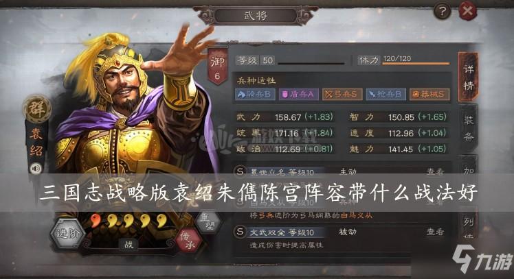 三国志战略版袁绍朱儁陈宫阵容带什么战法好 适配战法推荐
