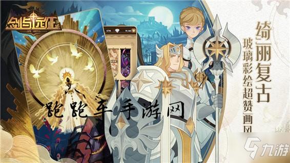 《劍與遠征》光三寶陣容怎么搭配 光耀三寶陣容搭配攻略