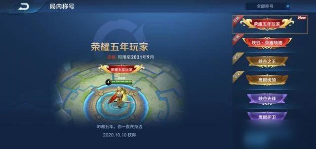 《王者荣耀》荣耀五年玩家称号展示 获得地址分享