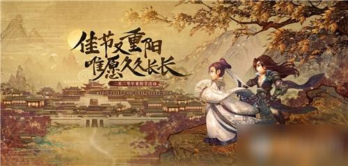 《梦幻西游》2020年重阳节活动汇总 重阳节活动怎么样