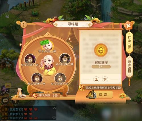 《梦幻西游》手游2020年重阳节寻味重阳糕活动怎么样 寻味重阳糕活动推荐