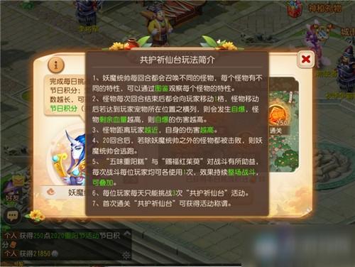 《梦幻西游》手游2020年重阳节共护祈仙台活动怎么样 仙台活动推荐