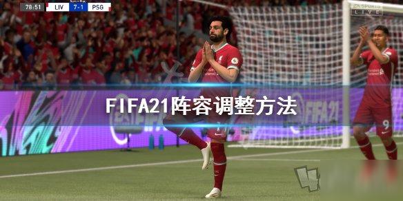 攻略 fifa21