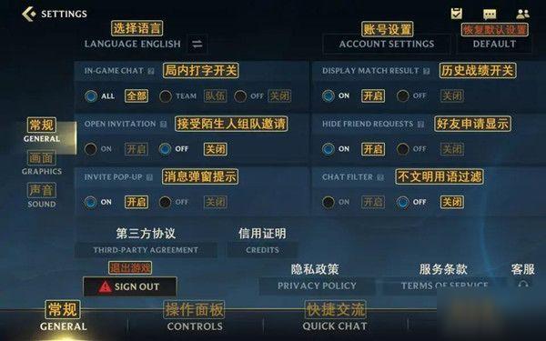 《英雄联盟手游》国际服怎么设置中文 国际服切换中文方法教学