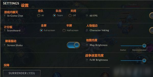 《英雄联盟手游》外服设置界面翻译对照图 外服设置界面中文翻译