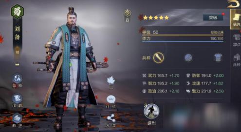 《鸿图之下》刘备怎么样 刘备详细攻略