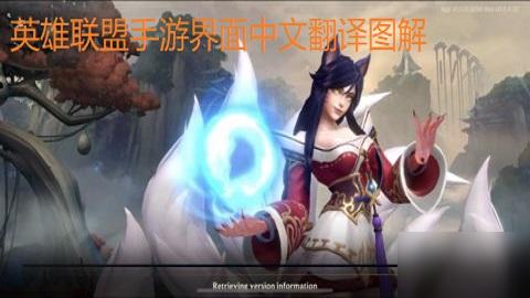 《英雄联盟手游》设置界面翻译介绍 界面中文翻译怎么样