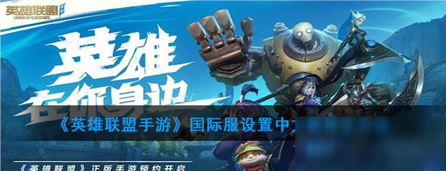 《英雄联盟手游》国际服怎么设置中文 国际服中文界面翻译一览