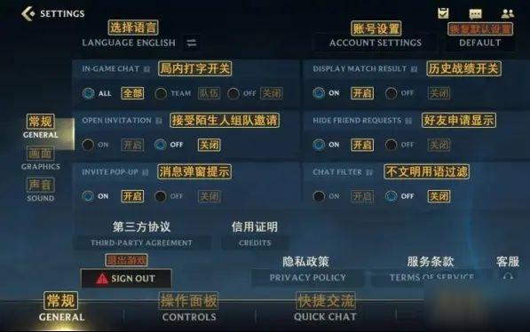《英雄联盟手游》设置界面中文翻译介绍 翻译中文版本怎么样