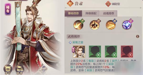 《三国志幻想大陆》最强阵容推荐图文教程 鲁肃阵容怎么搭配