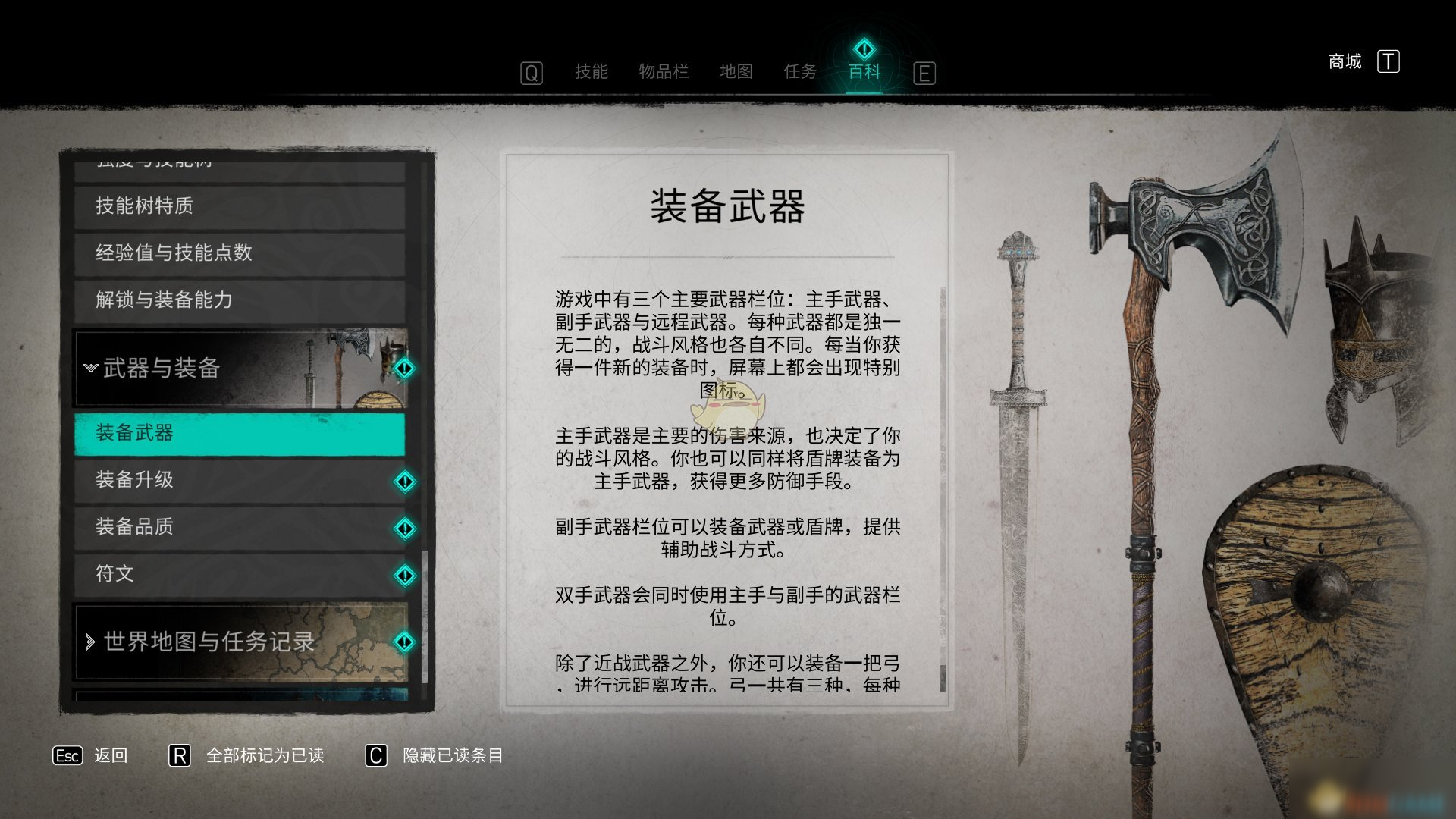 《刺客信条:英灵殿》新手入门指南 装备武器方式一览