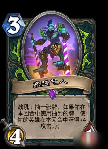 《炉石传说》暗月马戏团攻略 疯狂暗月马戏团新增卡牌大全