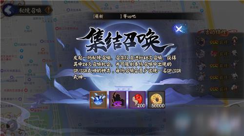 《阴阳师》11月秘境召唤活动怎么玩 11月秘境召唤活动内容一览
