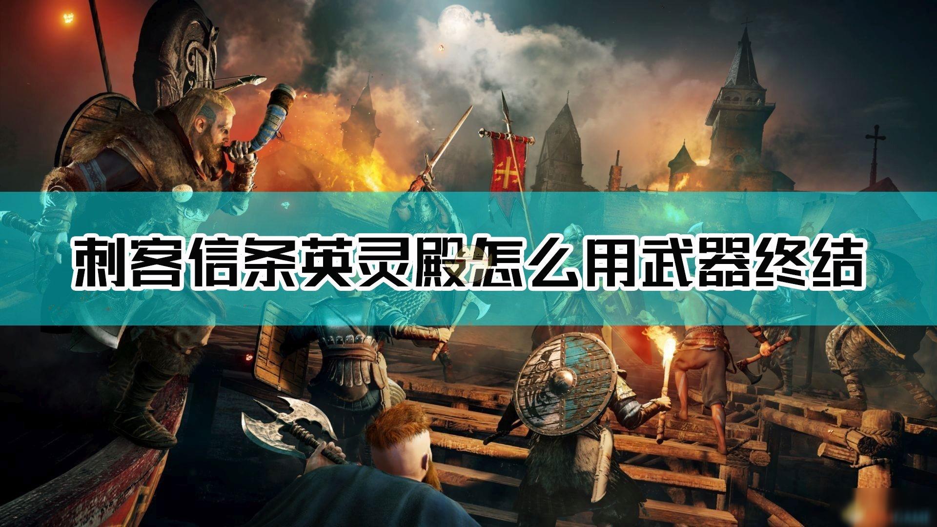 《刺客信条:英灵殿》武器终结攻略 触发机制分享