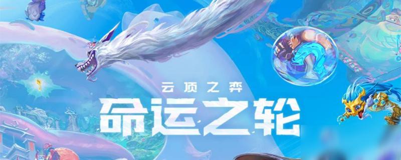 《云顶之弈》2020魔法师阵容怎么搭配 魔法师阵容推荐