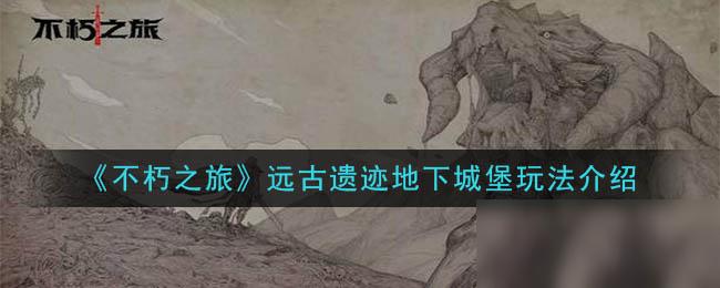 《不朽之旅》远古遗迹地下城堡攻略 玩法详细介绍
