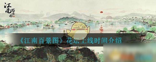 《江南百景图》花坛什么时候出 花坛上线时间一览
