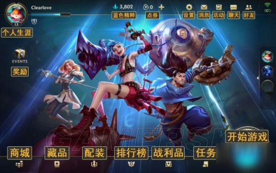《英雄联盟手游》界面翻译介绍 中文翻译怎么样