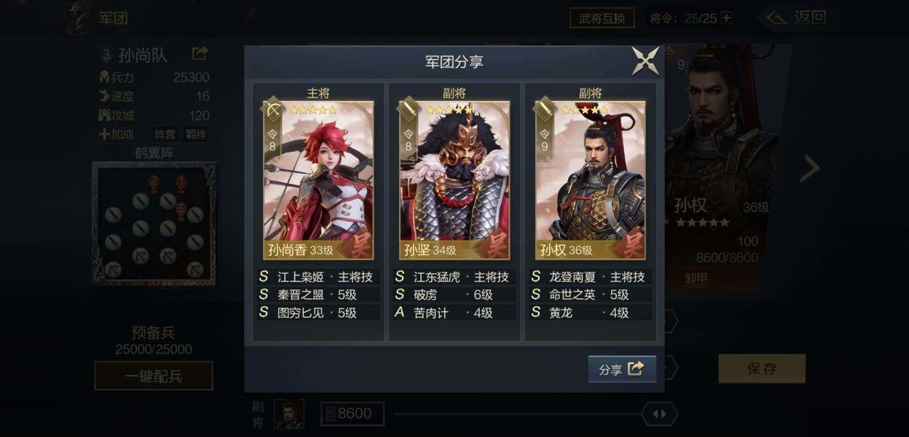 《鸿图之下》吴国国家队阵容攻略 吴国国家队最佳搭配