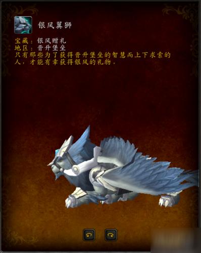 《魔兽世界》9.0新坐骑银风翼狮怎么获得 9.0新坐骑银风翼狮获得方法介绍