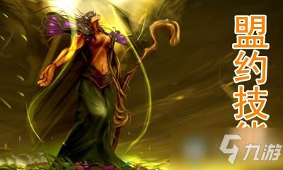 《魔兽世界》9.0德鲁伊四大盟约攻略 技能效果分享