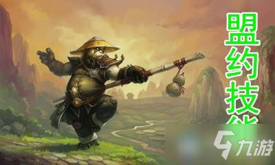 《魔兽世界》9.0武僧四大盟约技能怎么样 武僧四大盟约技能介绍
