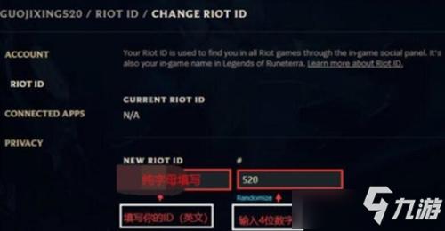 《英雄联盟手游》怎么设置中文名字 中文名字设置方法一览
