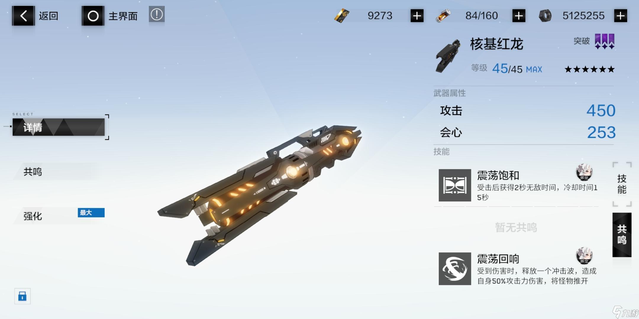 战双帕弥什新版武器共鸣如何弄 新版武器共鸣推荐
