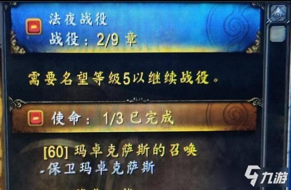 《魔兽世界》9.0名望怎么获得 9.0名望快速提升